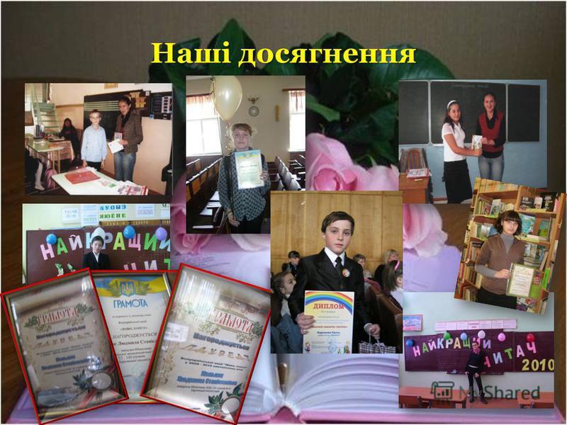 Наші досягнення