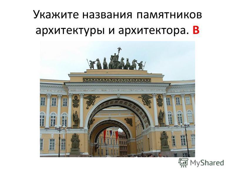 Укажите названия памятников архитектуры и архитектора. В