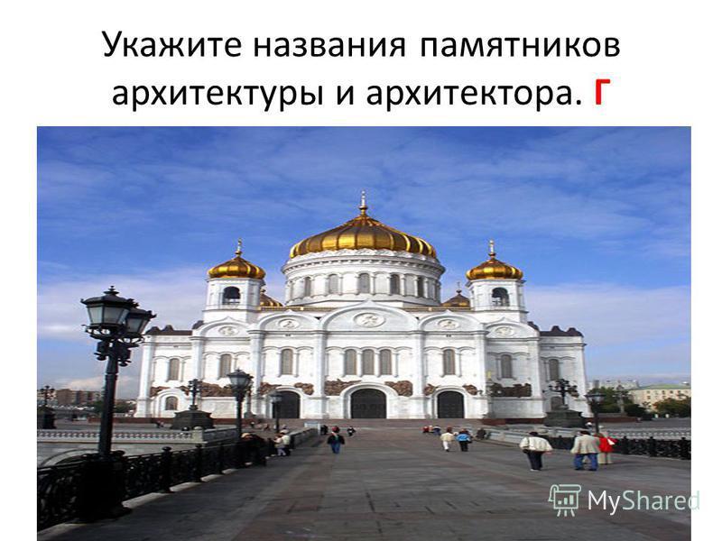 Укажите названия памятников архитектуры и архитектора. Г