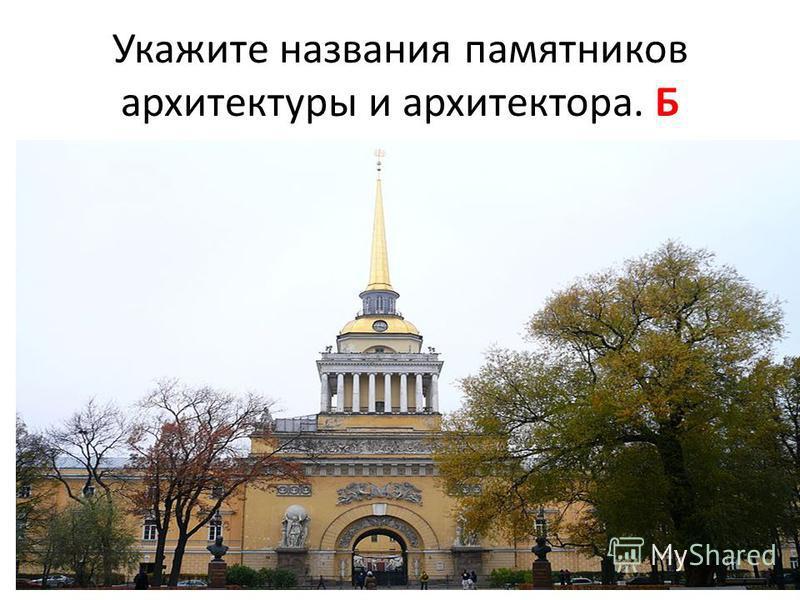 Укажите названия памятников архитектуры и архитектора. Б