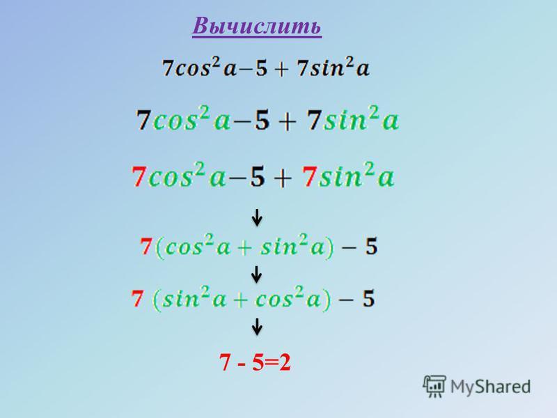 Вычислить 7 - 5=2