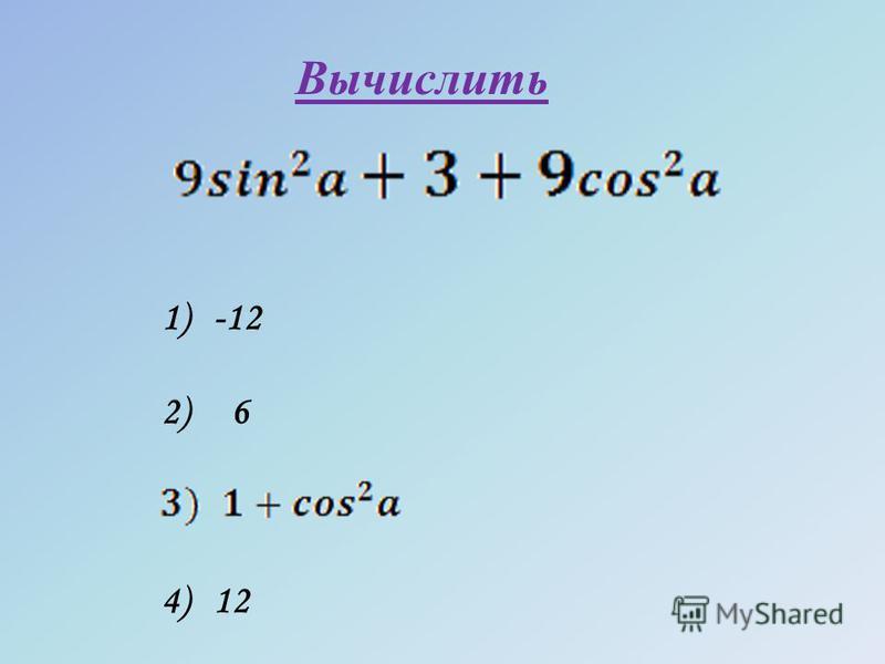 Вычислить 1) -12 2) 6 4) 12