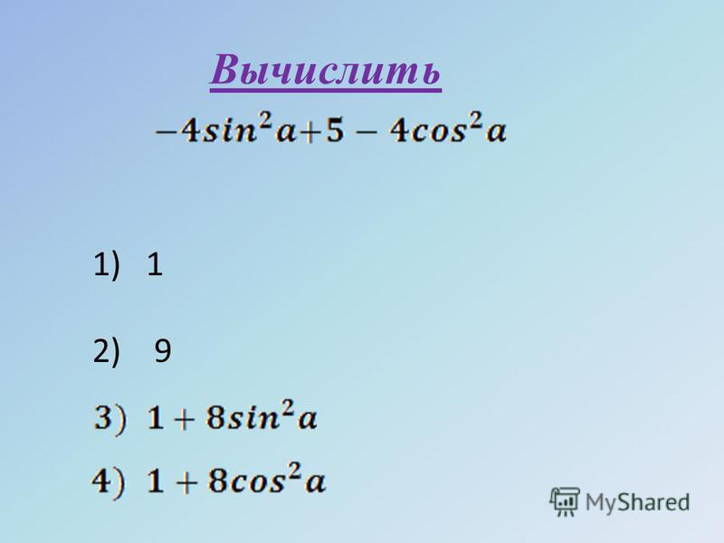 Вычислить 1) 1 2) 9