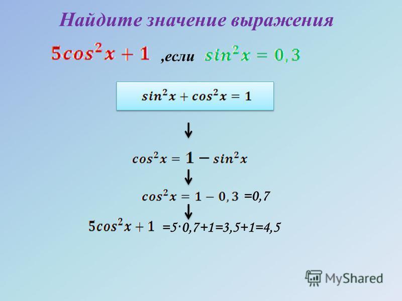 Найдите значение выражения,если =0,7 =5·0,7+1=3,5+1=4,5