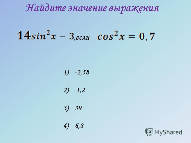 Найдите значение выражения,если 1) -2,58 2) 1,2 3) 39 4) 6,8