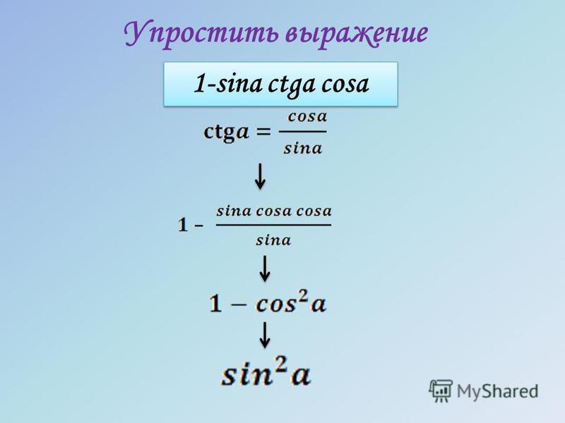 Упростить выражение 1-sina ctga cosa