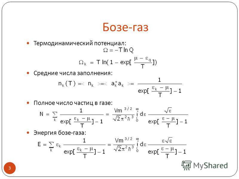 Бозе-газ Термодинамический потенциал: Средние числа заполнения: Полное число частиц в газе: Энергия бозе-газа: 3.