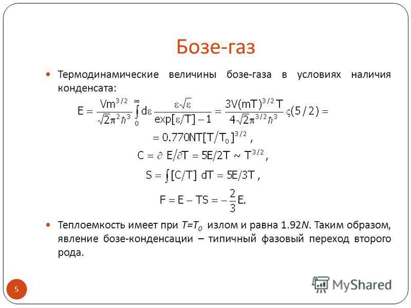 Бозе-газ Термодинамические величины бозе-газа в условиях наличия конденсата: Теплоемкость имеет при T=T 0 излом и равна 1.92N. Таким образом, явление бозе-конденсации – типичный фазовый переход второго рода. 5.