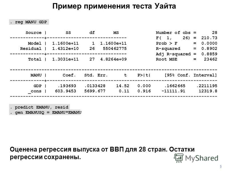 Пример применения теста Уайта 5 Оценена регрессия выпуска от ВВП для 28 стран. Остатки регрессии сохранены.. reg MANU GDP Source | SS df MS Number of obs = 28 -------------+------------------------------ F( 1, 26) = 210.73 Model | 1.1600e+11 1 1.1600