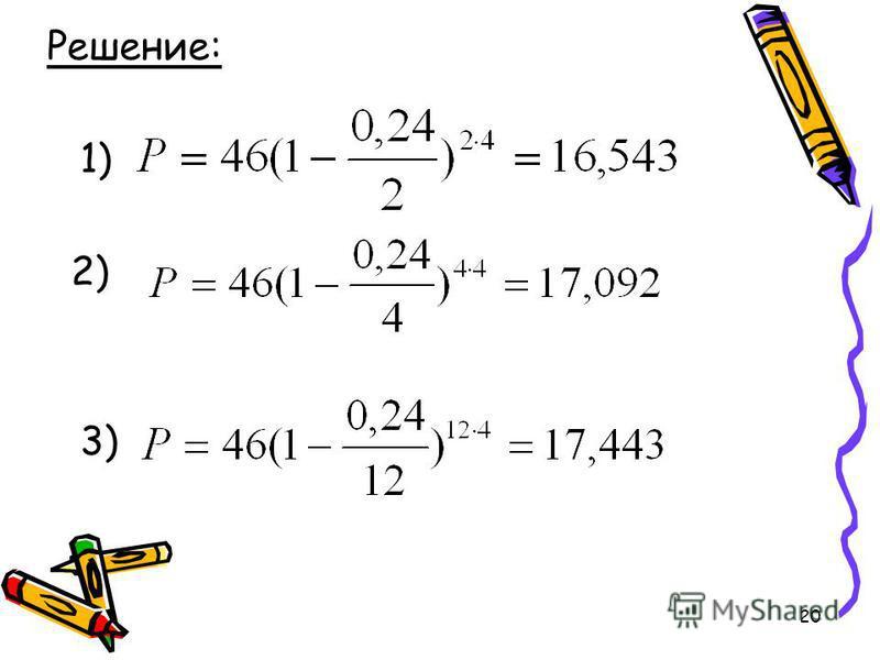 20 Решение: 1) 2) 3)