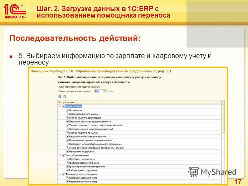 17 Шаг. 2. Загрузка данных в 1С:ERP с использованием помощника переноса Последовательность действий: 5. Выбираем информацию по зарплате и кадровому учету к переносу