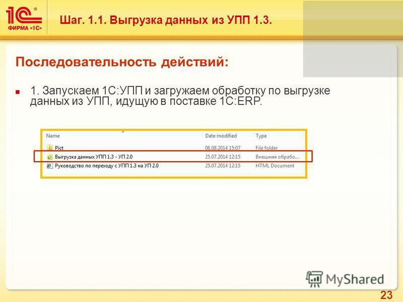 23 Шаг. 1.1. Выгрузка данных из УПП 1.3. Последовательность действий: 1. Запускаем 1С:УПП и загружаем обработку по выгрузке данных из УПП, идущую в поставке 1С:ERP.