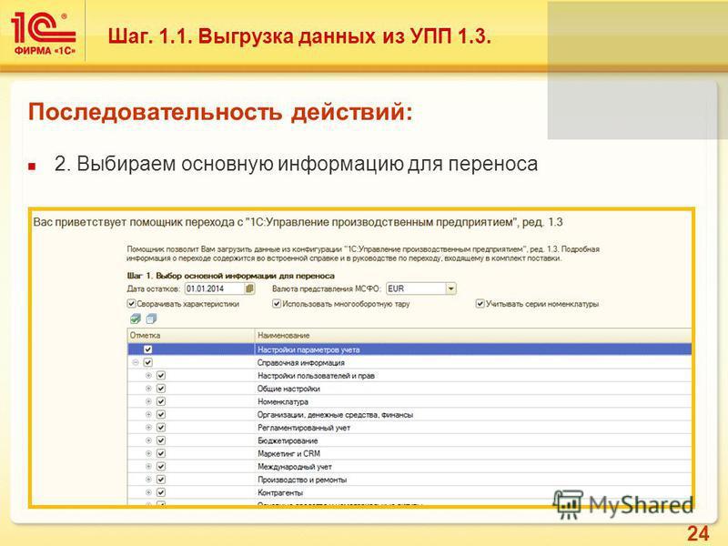 24 Шаг. 1.1. Выгрузка данных из УПП 1.3. Последовательность действий: 2. Выбираем основную информацию для переноса