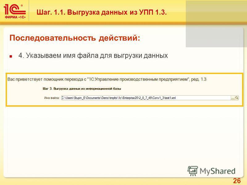 26 Шаг. 1.1. Выгрузка данных из УПП 1.3. Последовательность действий: 4. Указываем имя файла для выгрузки данных