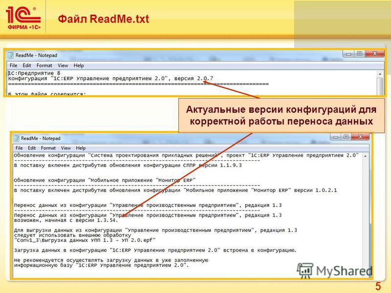 5 Файл ReadMe.txt Актуальные версии конфигураций для корректной работы переноса данных