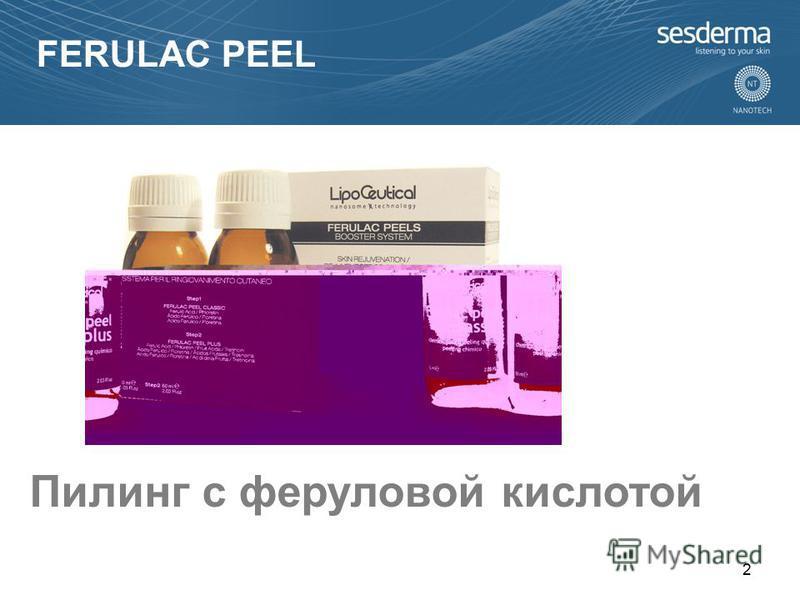 2 Пилинг с феруловой кислотой FERULAC PEEL
