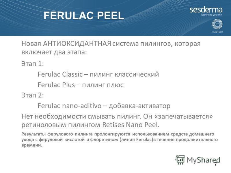 Новая АНТИОКСИДАНТНАЯ система пилингов, которая включает два этапа: Этап 1: Ferulac Classic – пилинг классический Ferulac Plus – пилинг плюс Этап 2: Ferulac nano-aditivo – добавка-активатор Нет необходимости смывать пилинг. Он «запечатывается» ретино