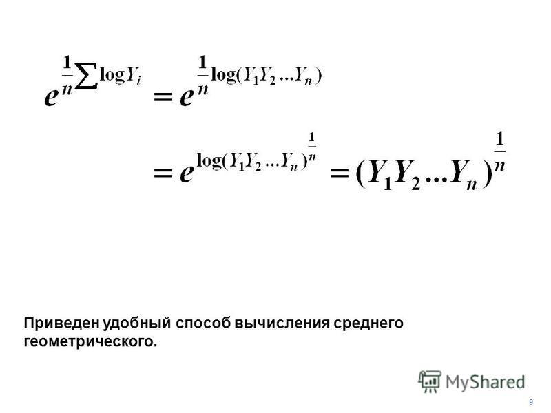 9 Приведен удобный способ вычисления среднего геометрического.