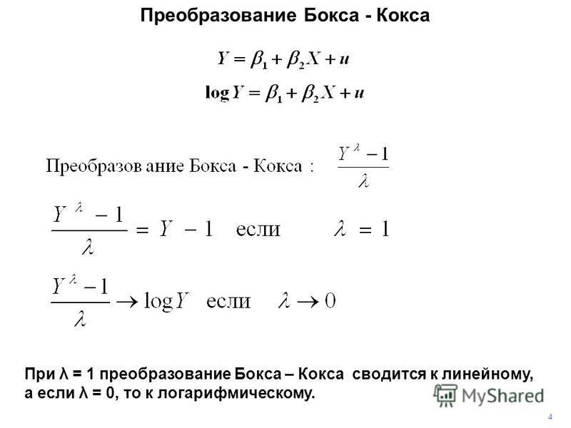 4 При λ = 1 преобразование Бокса – Кокса сводится к линейному, а если λ = 0, то к логарифмическому. Преобразование Бокса - Кокса