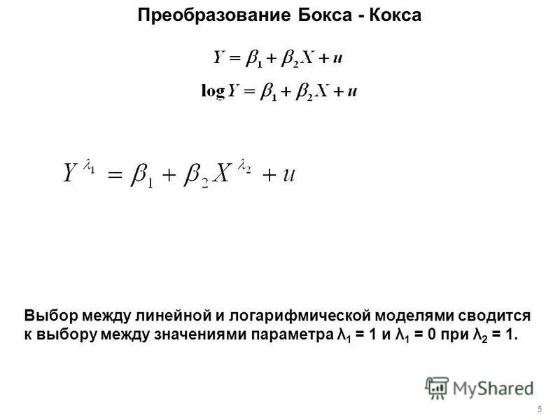 5 Выбор между линейной и логарифмической моделями сводится к выбору между значениями параметра λ 1 = 1 и λ 1 = 0 при λ 2 = 1. Преобразование Бокса - Кокса