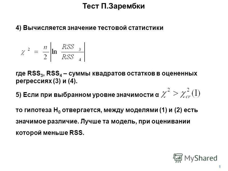 8 Тест П.Зарембки 4) Вычисляется значение тестовой статистики где RSS 3, RSS 4 – суммы квадратов остатков в оцененных регрессиях (3) и (4). 5) Если при выбранном уровне значимости α то гипотеза H 0 отвергается, между моделями (1) и (2) есть значимое