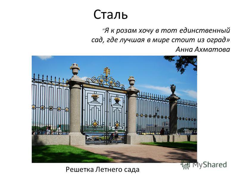 Я к розам хочу в тот единственный сад, где лучшая в мире стоит из оград» Анна Ахматова Решетка Летнего сада