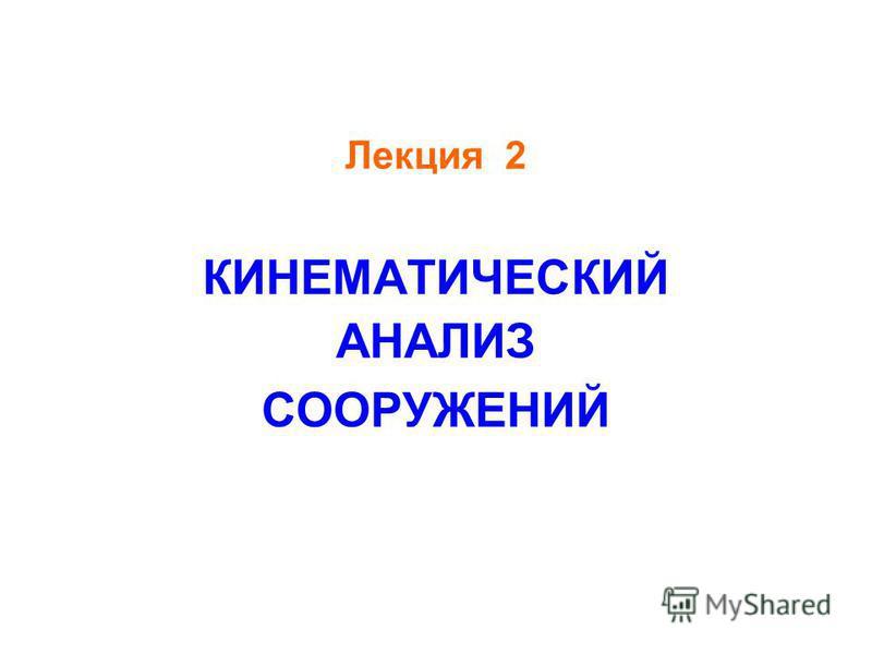 Лекция 2 КИНЕМАТИЧЕСКИЙ АНАЛИЗ СООРУЖЕНИЙ