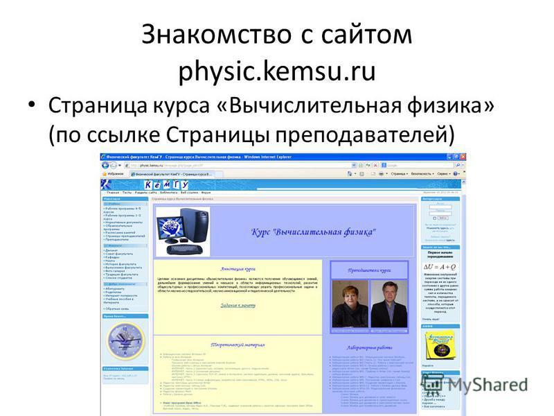Знакомство с сайтом physic.kemsu.ru Страница курса «Вычислительная физика» (по ссылке Страницы преподавателей)