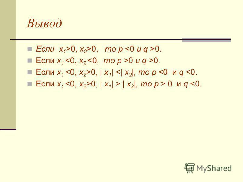 2) Найти корни квадратного уравнения и установить связь между знаками корней уравнения x 2 +px+q=0 и знаками коэффициентов p и q. а)х 2 -5 х+6=0; б) х 2 -7 х+6=0; в) х 2 -6 х+5=0; г) х 2 +7 х+6=0; д) х 2 +5 х-6=0; е)х 2 -4 х-21=0; ж) х 2 -6 х+9=0; з)