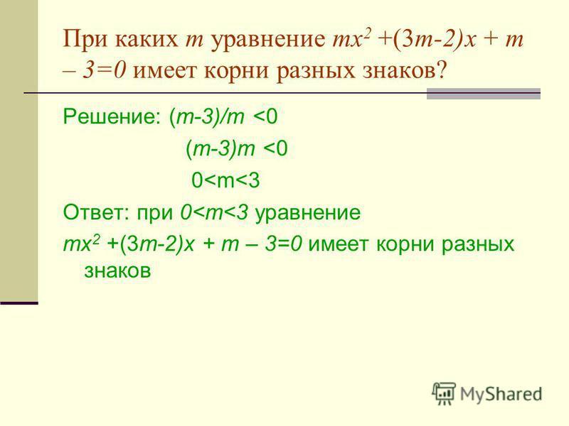 Вывод Если х 1 >0, х 2 >0, то p 0. Если х 1 0 и q >0. Если х 1 0, | х 1 |