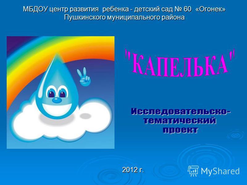 МБДОУ центр развития ребенка - детский сад 60 «Огонек» Пушкинского муниципального района 2012 г.