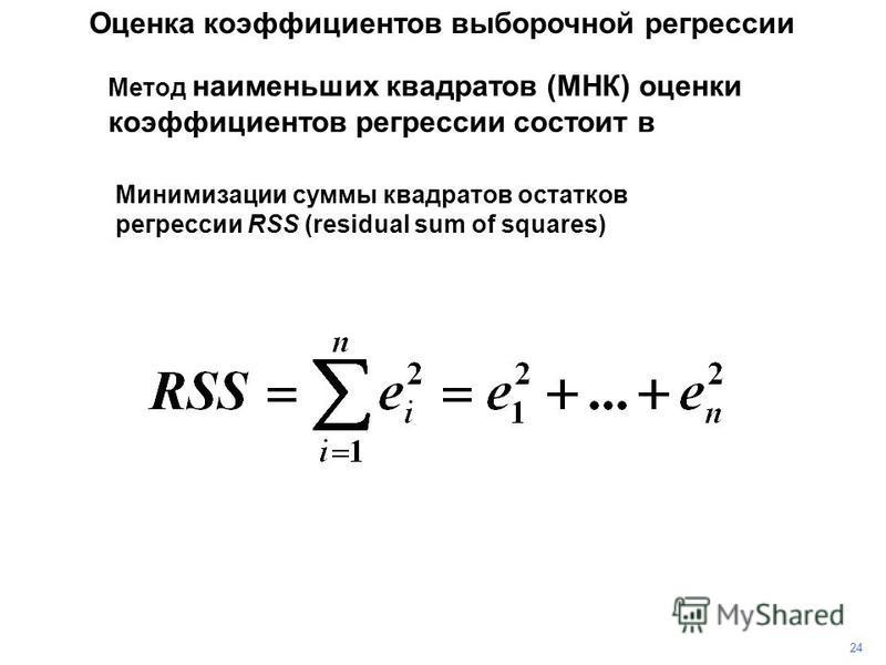 Оценка коэффициентов выборочной регрессии Метод наименьших квадратов (МНК) оценки коэффициентов регрессии состоит в Минимизации суммы квадратов остатков регрессии RSS (residual sum of squares) 2424