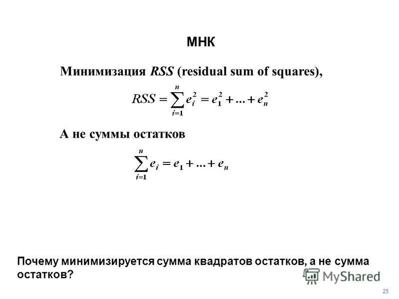 Почему минимизируется сумма квадратов остатков, а не сумма остатков? МНК А не суммы остатков 25 Mинимизация RSS (residual sum of squares),
