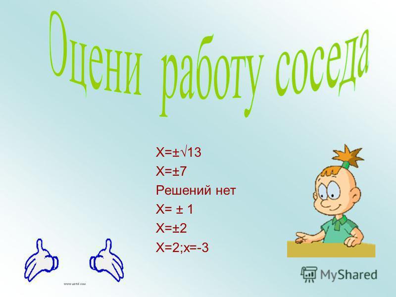 Математический диктант Пишите решение самостоятельно в тетрадь. Кто не успел, тот ставит прочерк.