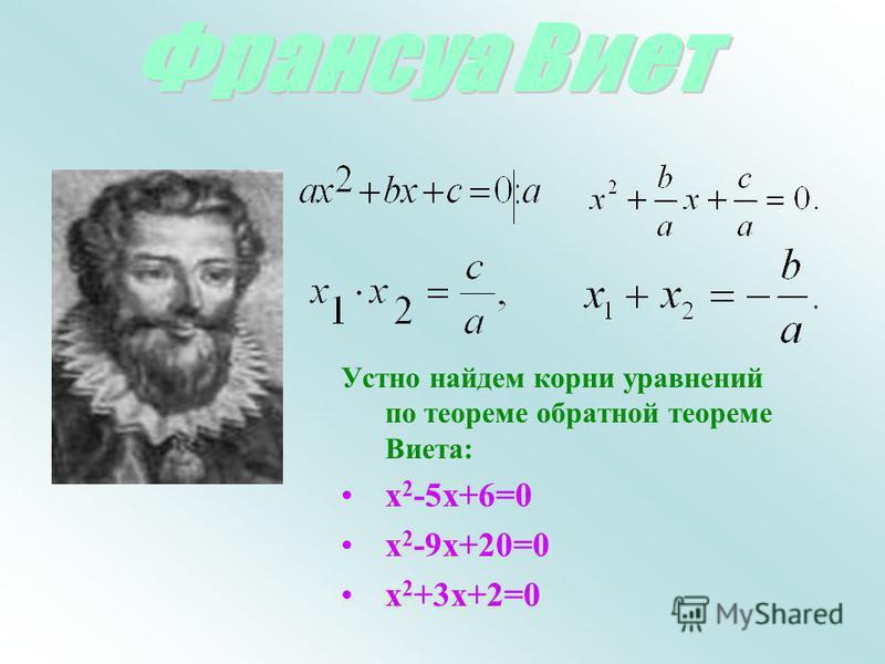 1. Уравнение х 2 +19=0 имеет два корня. 2. В уравнении х 2 -4 х+4=0 единственный корень. 3. В уравнении х 2 -7 х+13=0 сумма корней равна 7. 4. Уравнение х 2 -9 х-23=0 не имеет корней. 5. Корни уравнения х 2 -34 х=0 являются противоположными числами.