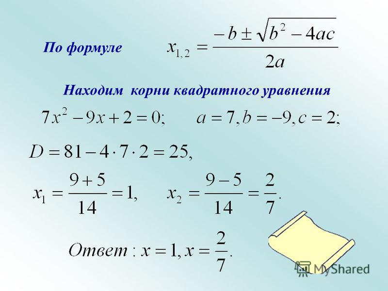 Алгоритм решения квадратного уравнения: ах²+вх+с=0 Определить коэффициенты а,в,с Если D0, то 1 корень действительных корней нет