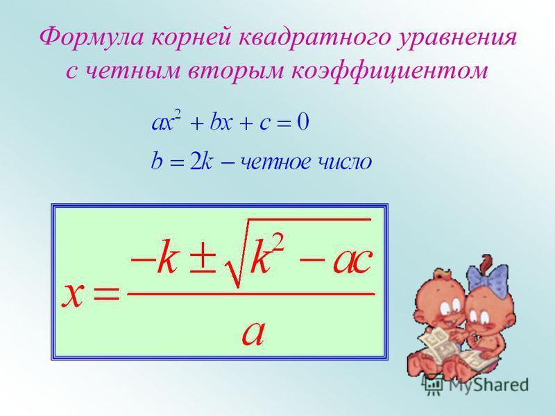 По формуле Находим корни квадратного уравнения