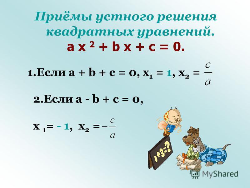 3 2 1 Y X 1 0. А. В Графический способ y=-2x+1 y=3x 2 3x 2 =-2x+1 Y=3x 2 Y=-2x+1
