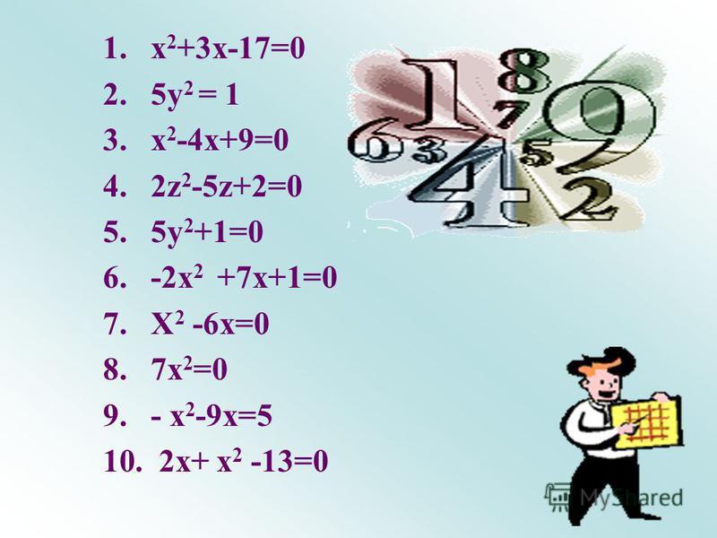 Проверим знания определений, формул и формулировок правил, которые необходимо знать для успешного усвоения темы и умений решать квадратные уравнения. Вспомним все ранее изученные способы решения квадратных уравнений. - Изучим новое свойство квадратны