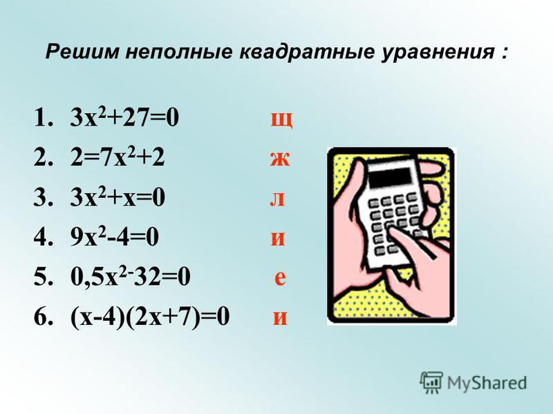 Для ответа на этот вопрос решите уравнение и по таблице определите: 2 х 2 -7x+6=0 Язык Корни уравнения Английский-1,5;2 Латинский 3;4 Греческий 1,5;2 Немецкий-2;1,5 Французский-3;4