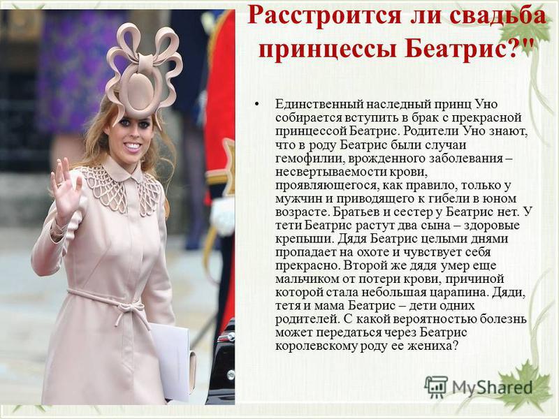 Расстроится ли свадьба принцессы Беатрис?