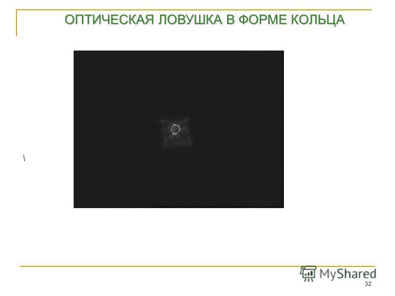 52 \ ОПТИЧЕСКАЯ ЛОВУШКА В ФОРМЕ КОЛЬЦА