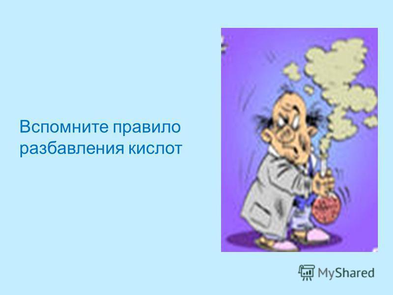 Вспомните правило разбавления кислот