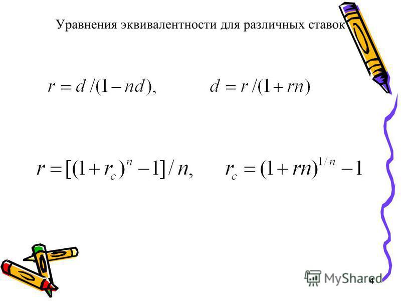4 Уравнения эквивалентности для различных ставок