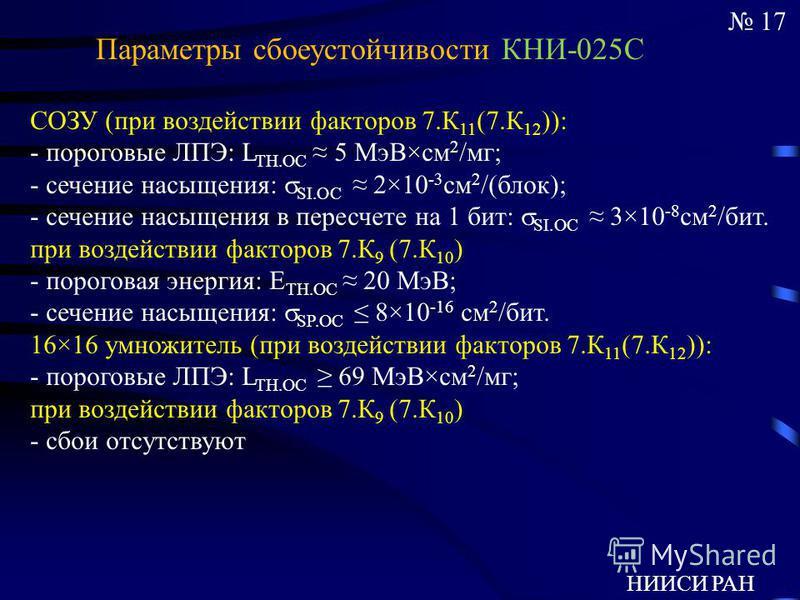 СОЗУ (при воздействии факторов 7. К 11 (7. К 12 )): - пороговые ЛПЭ: L TH.ОС 5 МэВ×см 2 /мг; - сечение насыщения: SI.ОС 2×10 -3 см 2 /(блок); - сечение насыщения в пересчете на 1 бит: SI.ОС 3×10 -8 см 2 /бит. при воздействии факторов 7. К 9 (7. К 10