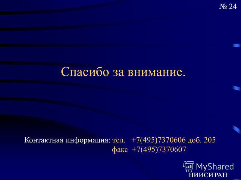 НИИСИ РАН 24 Спасибо за внимание. Контактная информация: тел. +7(495)7370606 доб. 205 факс +7(495)7370607