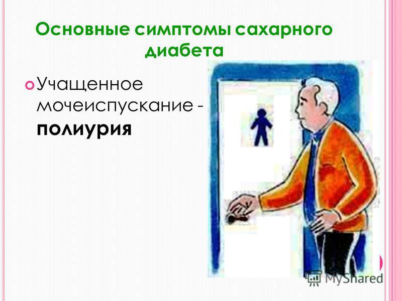 Малоподвижный образ жизни Малоподвижный образ жизни Возраст старше 45 лет Возраст старше 45 лет Повышенное АД Повышенное АД Холестерин более 5,2 ммоль/л Холестерин более 5,2 ммоль/л Курение, злоупотребление алкоголем Курение, злоупотребление алкоголе