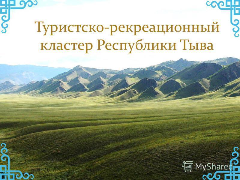 Туристско-рекреационный кластер Республики Тыва