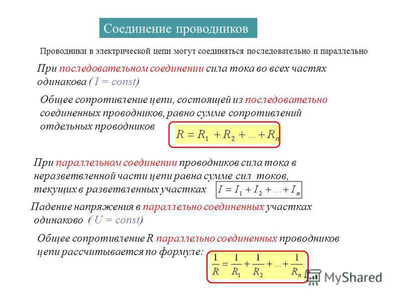Соединение проводников Проводники в электрической цепи могут соединяться последовательно и параллельно При последовательном соединении сила тока во всех частях одинакова ( I = const) Общее сопротивление цепи, состоящей из последовательно соединенных