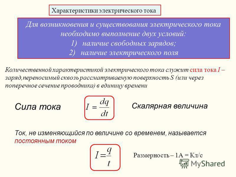 Характеристики электрического тока Для возникновения и существования электрического тока необходимо выполнение двух условий: 1)наличие свободных зарядов; 2)наличие электрического поля Количественной характеристикой электрического тока служит сила ток